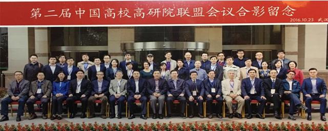 我院执行副院长倪培民教授与陆胤老师受邀参加第二届中国高校高研院联盟会议
