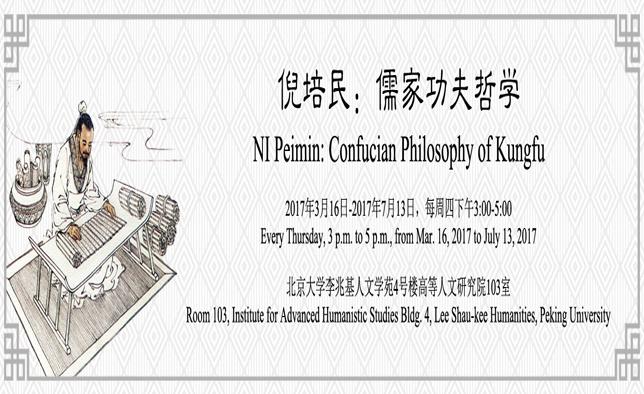 2017年3月16日起,儒家功夫哲学系列专题讲座