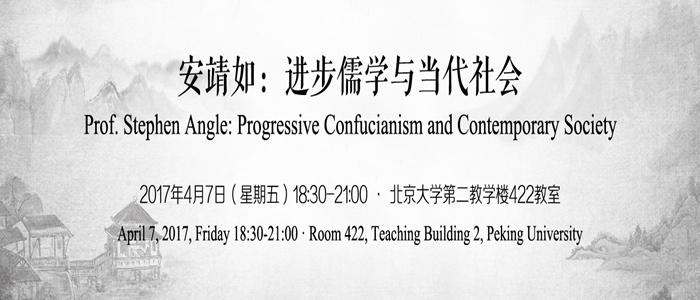 讲座预告:安靖如:进步儒学与当代社会