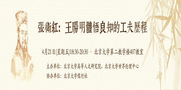 """4月21日:""""王阳明体悟良知的工夫历程"""""""