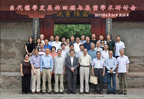 """2017年6月24日""""当代儒学发展的回顾与展望""""研讨会在嵩阳书院召开"""