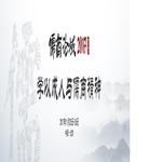 2017儒商论域-cn