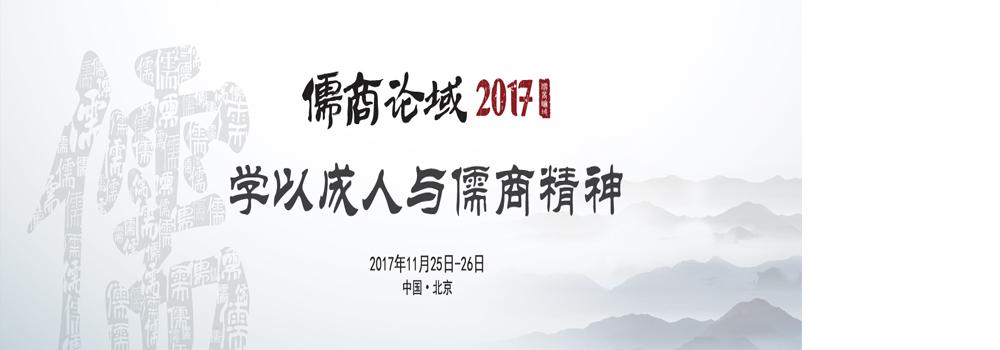 """2017年11月25-26日在北京大学举办第五届""""儒商论域"""""""