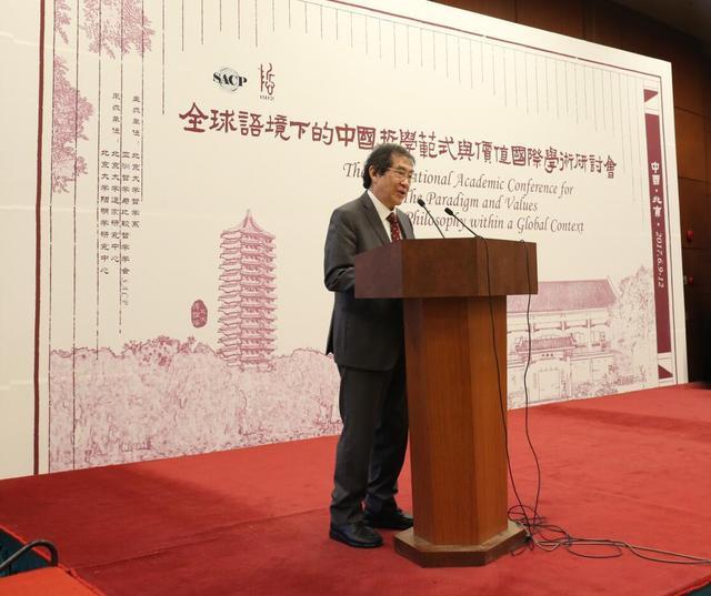 """2017年6月9-11日""""全球语境下的中国哲学范式与价值国际学术研讨会""""在中国北京举行"""