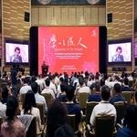 20170813-哲学大会启动仪式